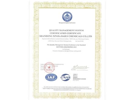 质量管理体系认证证书(副本)